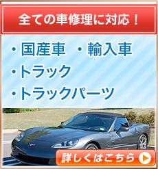 全ての車修理に対応!