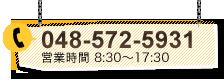 048-572-5931 営業時間 9:00〜18:00